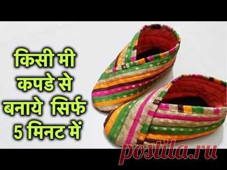 5 मिनट मे बनाए सुंदर मोजे-जूते/easy socks cutting and stitching/moje kaise banaye/HINDI