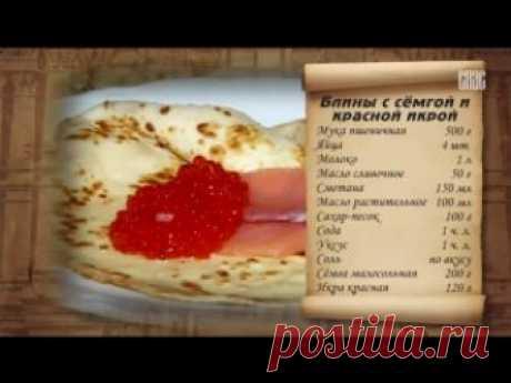 Монастырская кухня № 22 Красные блины гречневые, блины с сёмгой и красной икрой, блины пшённые на опаре