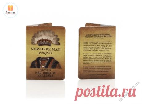 Настоящего Нигдейца - Прикольная кожаная обложка на паспорт  → Купить за 199 грн. → Цена, Отзывы