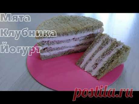 Торт МЯТА-КЛУБНИКА-ЙОГУРТ