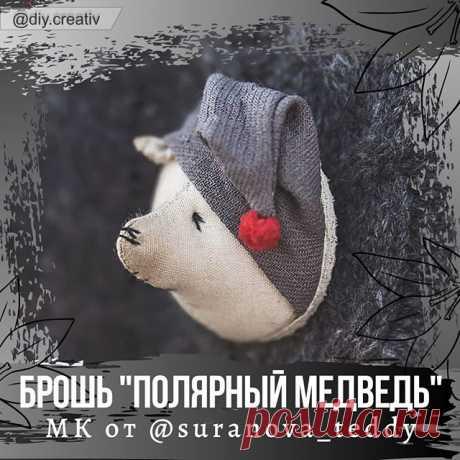 """Добрый день!  Сегодня вас ждёт МК """"полярный мишка"""" от автора Натальи Сурановой @suranova_teddy   Это МК, который подойдет для любого уровня подготовки потому что:  * МК не требует особенных материалов, * МК прост в исполнении, * МК делается быстро   Маленькое обращение @suranova_teddy:  Дорогие друзья!   Я рада, что идея создать мишку в виде броши наконец-то посетила меня.  Это свершилось - первая брошь за все 10 лет моего творчества - Мишка диаметром 3,5 см.!  Надеюсь, он..."""