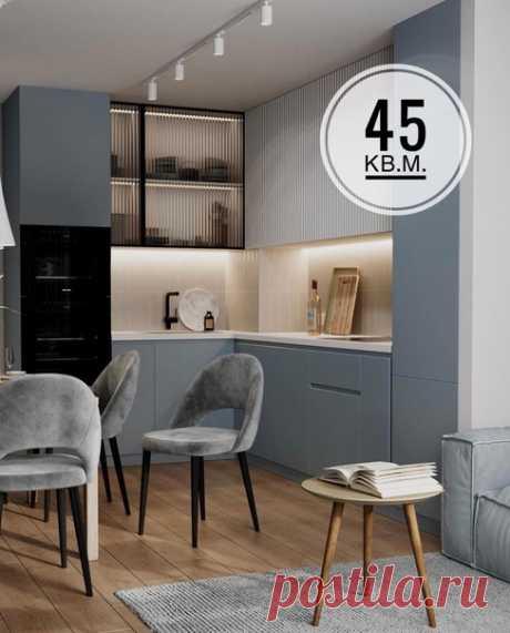 Предлагаем Вам дизайн квартиры на 45 кв.м. Стильно и современно. Даже нашли место для гардеробной!