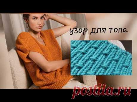 Разбираем стильный минималистичный узор для топа из журнала Filati🚩knitting pattern.
