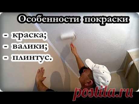 █ Как ПРОСТО ПОКРАСИТЬ ПОТОЛОК ФРИЗ / Краска для ПОТОЛКА  / Ceiling painting