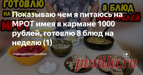 Показываю чем я питаюсь на МРОТ имея в кармане 1000 рублей, готовлю 8 блюд на неделю (1)