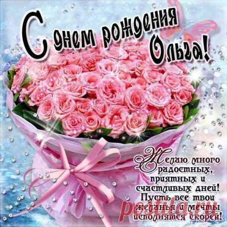 Именины Ольга замечательные анимационные пожелания Красивые картинки Оле с днем рождения открытка Олечке