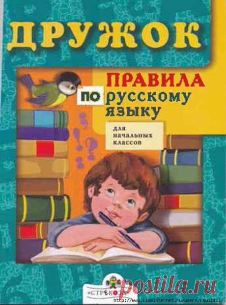 Правила русского языка для начальных классов