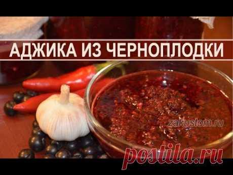 Острая аджика из черноплодной рябины - оригинальный рецепт соуса. Spicy adjika of Aronia - recipe