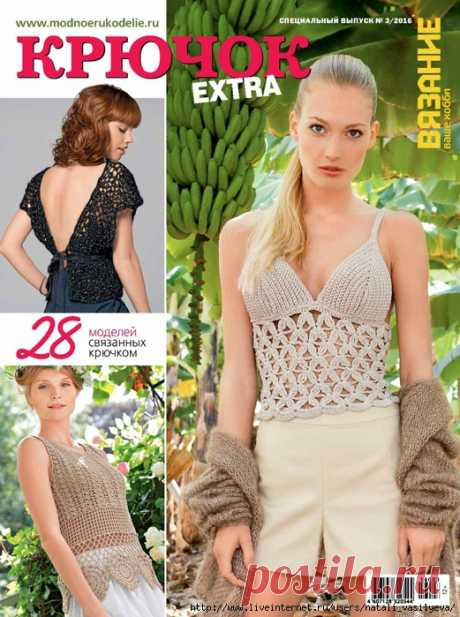 """Album \""""Knitting - your hobby. No. 03\/2016 HOOK EXTRA special issue\"""""""