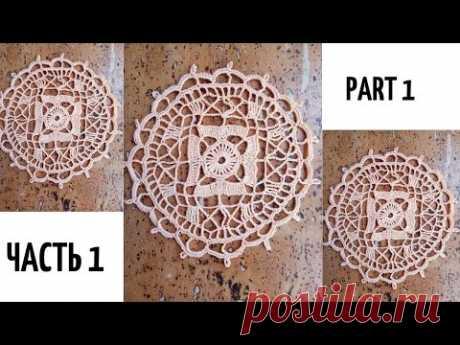Just a beautiful crochet motif for decor КРАСИВЫЙ мотив крючком для декора