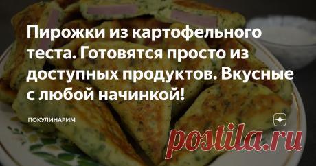 Пирожки из картофельного теста. Готовятся просто из доступных продуктов. Вкусные с любой начинкой!