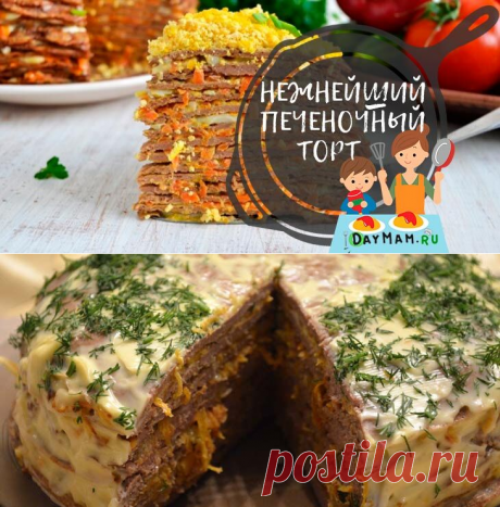 Печеночный торт из куриной печени — 7 очень вкусных рецептов https://daymam.ru/pechenochnyj-tort-iz-kurinoj-pecheni.html