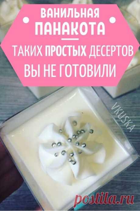 Вкусненький десерт, который готовится всего в три шага! Эта ванильная панакота в стакане подойдет тем, кто не хочет заморачиваться со сложными рецептами. 📝Подписывайся, чтобы не пропускать новые вкусные рецепты