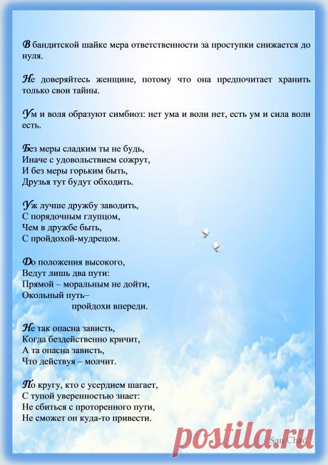 Афоризмы Черных Александра Дмитриевича (псевд. Сан Чад). Стр. 23.