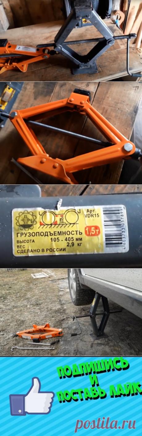 Не ошибайтесь в выборе ромбовидного домкрата! | Kruizya Робот Шпиндельман | Яндекс Дзен