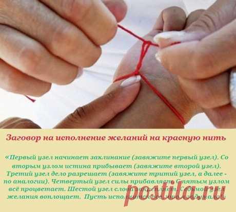 Навіщо і на якій руці носити червону нитку, ніж допоможе такий оберіг | Vidpovidi