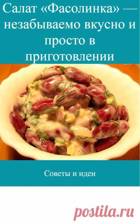 Салат «Фасолинка» — незабываемо вкусно и просто в приготовлении