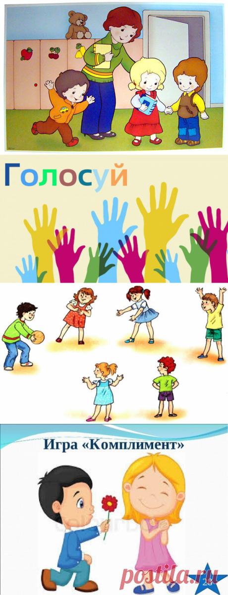 Какие игры помогают развивать дисциплинированность? | Семейный психолог | Яндекс Дзен