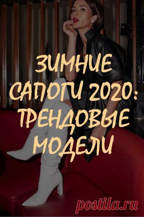 Зимние сапоги 2020: трендовые модели, перед которыми вы не устоите. Теплые сапоги являются пунктом must have в зимнем гардеробе каждой женщины.  Иногда их выбор превращается в настоящую проблему, ведь нужно выбрать не только практичную, но и актуальную модель. #мода #женскаяобувь #женскаямода #обувь #сапоги #женскиесапоги #зимниесапоги