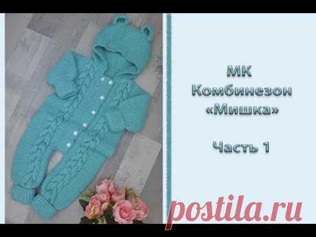 """МК """"Комбинезон для новорожденного """"Мишка"""". Часть 1. Ножки. Тело. Проймы. Горловина"""