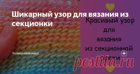 Шикарный узор для вязания из секционки