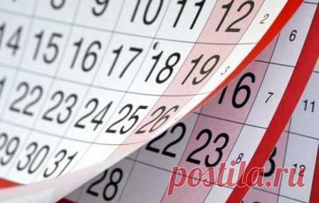 Вечный календарь! Для определения любой календарной даты