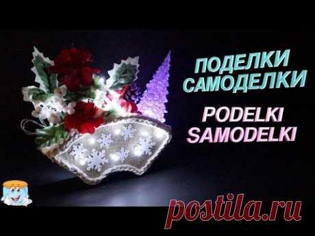 Новогодний Декор из Джута и Мешковины Поделки Своими Руками