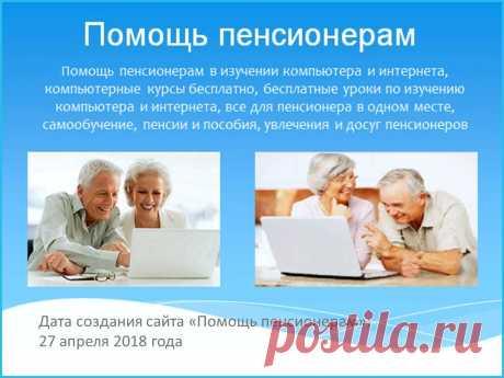 «Помощь пенсионерам» празднует день рождения - Помощь пенсионерам