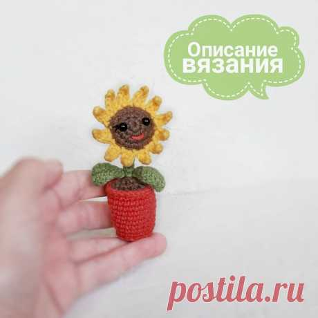 Вязаный цветок подсолнуха крючком | Hi Amigurumi