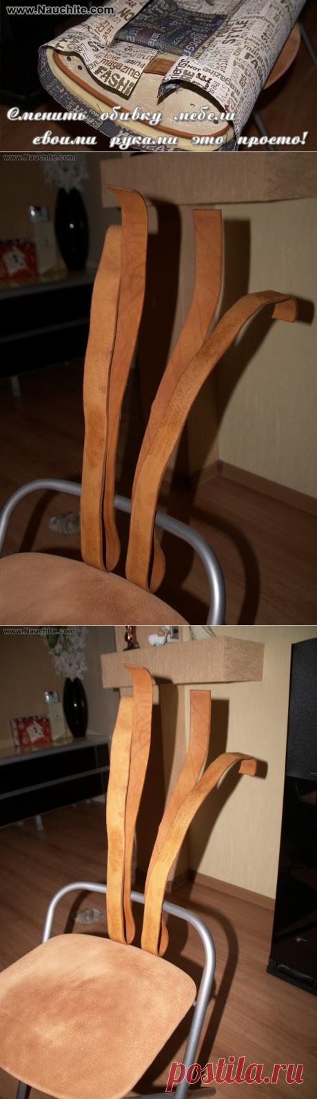 Перетяжка мебели своими руками на дому - это просто