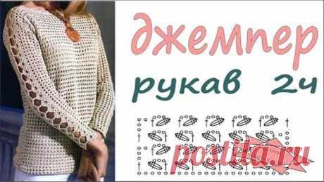 Джемпер женский крючком Вяжем ажурный рукав 2 часть крючком Womens crochet cardigan  Вяжем по схемам