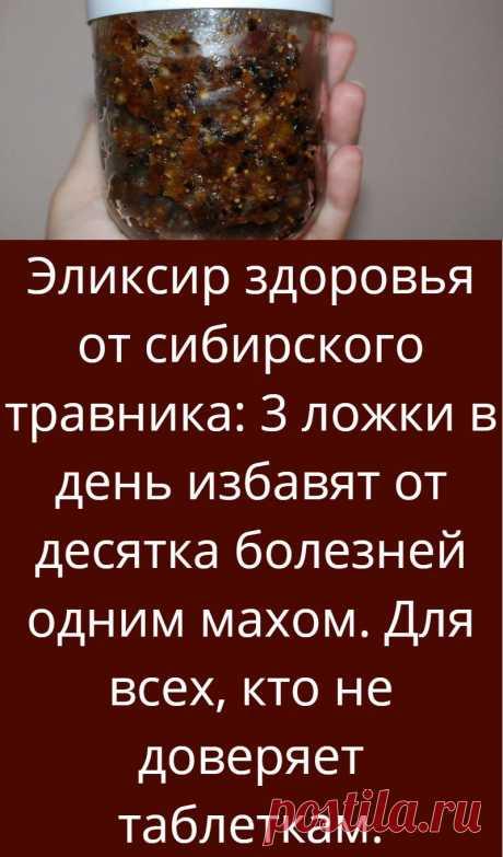 Эликсир здоровья от сибирского травника: 3 ложки в день избавят от десятка болезней одним махом. Для всех, кто не доверяет таблеткам.