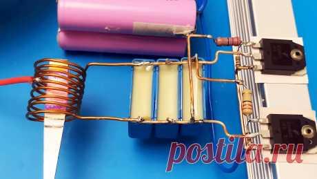 Как сделать очень простой индукционный нагреватель на транзисторах Индукционный нагрев происходит очень быстро. Нагревателями, сделанными по этому принципу, на производствах раскаляют докрасна металлические заготовки для закалки. Подобным устройствам можно найти применения и в домашней мастерской. Собрать такой нагреватель совсем несложно, так как все необходимые
