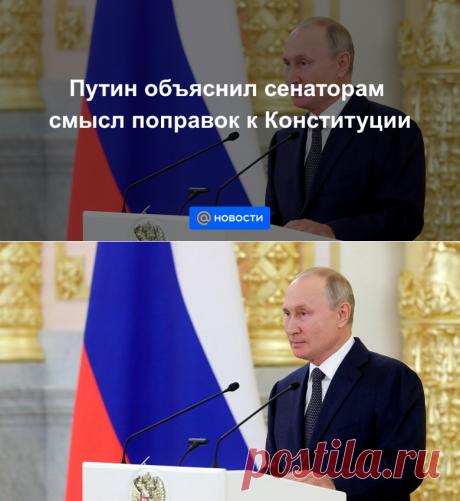 23.09.20-Путин объяснил сенаторам смысл поправок к Конституции - Новости Mail.ru