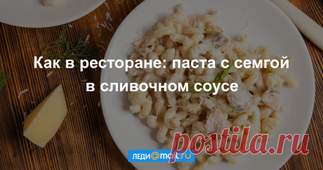 Paste with a salmon in creamy sauce - the step-by-step recipe with a photo - how to prepare, ingredients, structure, a preparation time - the Lady Mail.Ru Paste with a salmon in creamy sauce - the step-by-step recipe with a photo: Just as at restaurant! - Lady Mail.Ru