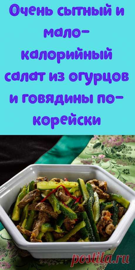 Очень сытный и мало-калорийный салат из огурцов и говядины по-корейски - My izumrud