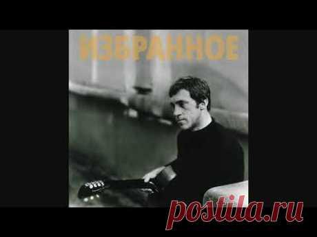 Владимир Высоцкий - Избранное 1974-75 (1994) - YouTube