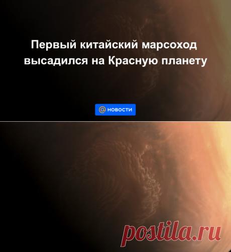 15-5-21-Первый китайский марсоход высадился на Красную планету - Новости Mail.ru