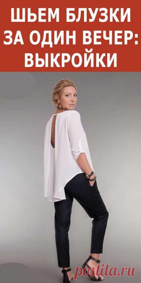 Создаем свой стиль: как сшить блузку своими руками без выкройки за один вечер