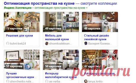 оптимизация пространства на кухне — Яндекс: нашлось 44млнрезультатов