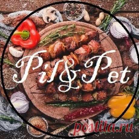 Pil&Pet-кухня - Главная
