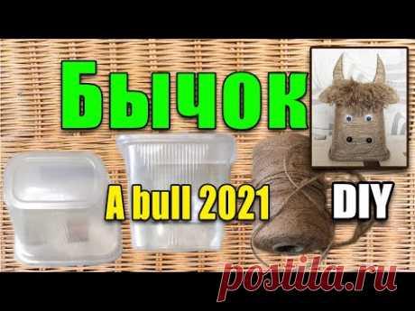 Просто взяла пластиковый контейнер и джут 🐂 Бычок Символ 2021 своими руками   DIY A BULL 2021