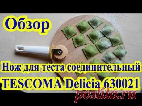 Нож для теста соединительный TESCOMA Delicia