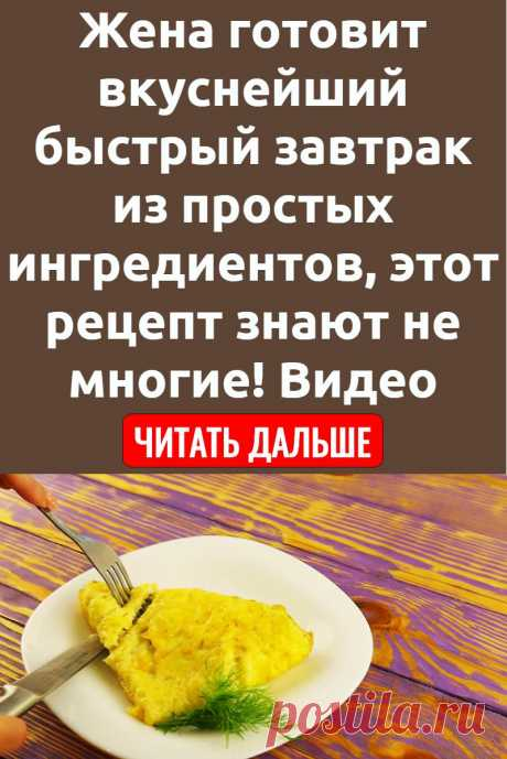 Жена готовит вкуснейший быстрый завтрак из простых ингредиентов, этот рецепт знают не многие! Видео