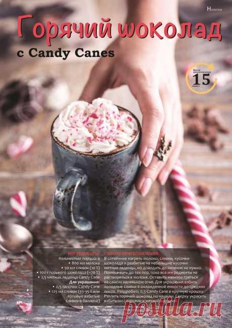 Горячий шоколад с Candy Canes