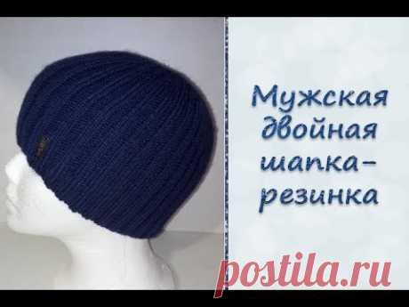 "МК ""Мужская двойная шапка-резинка"". Вяжем спицами"