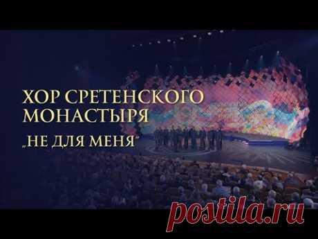 """Хор Сретенского монастыря """"Не для меня"""""""
