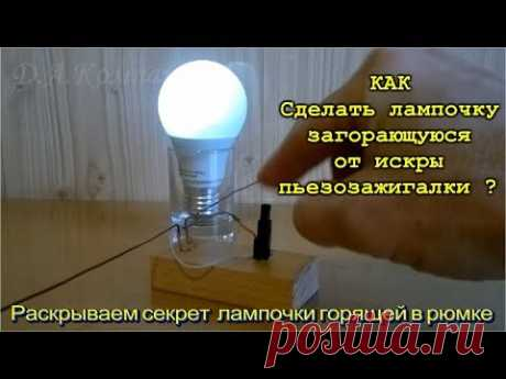 🌑  СЕКРЕТ САМО СВЕТЯЩЕЙСЯ ЛАМПЫ !  Безтопливный генератор  поглощающий электромагнитные всплески.