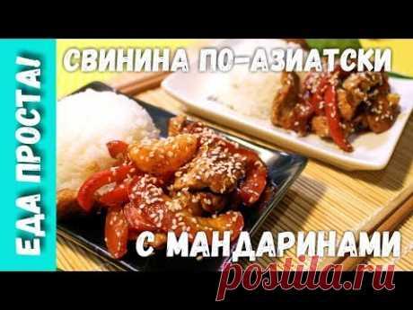 Свинина по-азиатски с мандаринами. Мясо по-азиатски в остро-сладком соусе. - YouTube