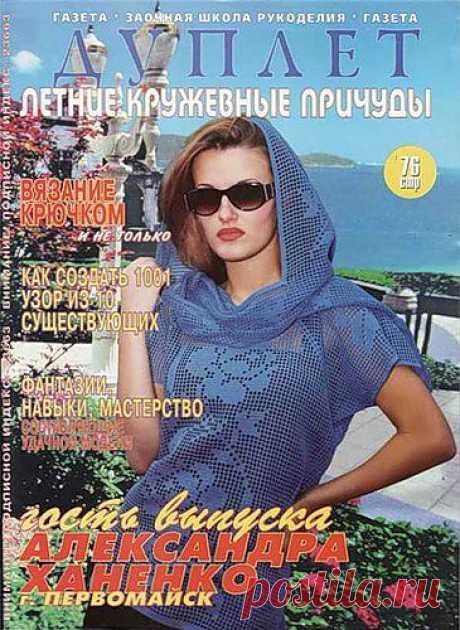 """ДУПЛЕТ №15 """"Летние кружевные причуды"""""""